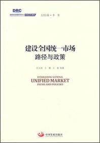 国务院发展研究中心研究丛书2015:建设全国统一市场路径与政策