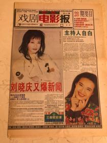 戏剧电影报 1996年第28期 刘晓庆
