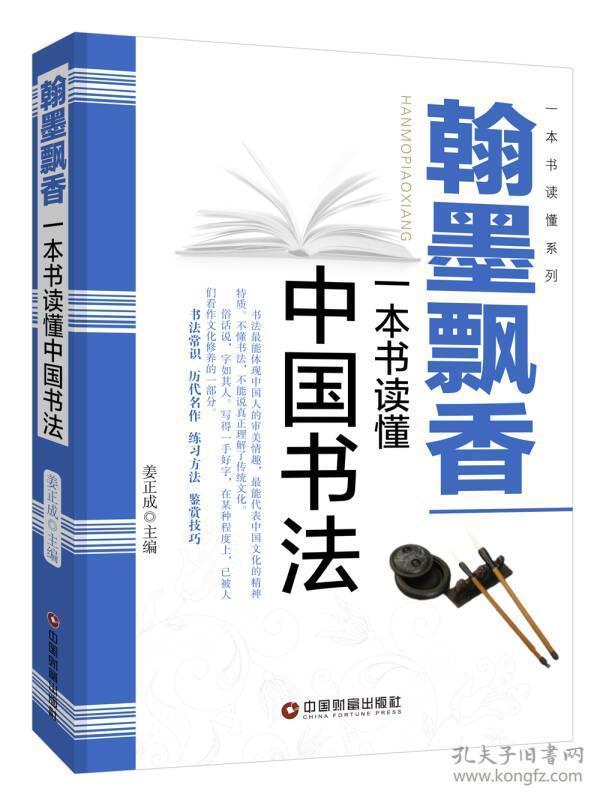 【正版未翻阅】翰墨飘香——一本书读懂中国书法