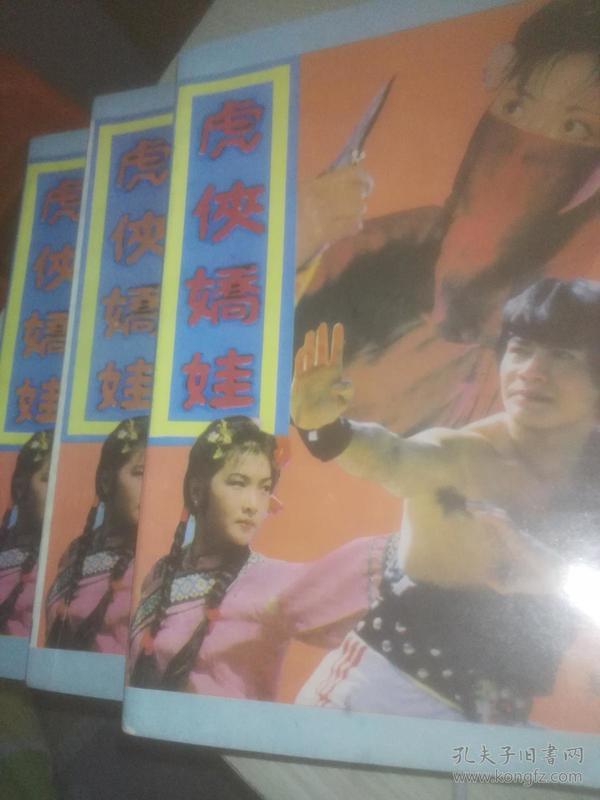 虎侠娇娃(全3册)