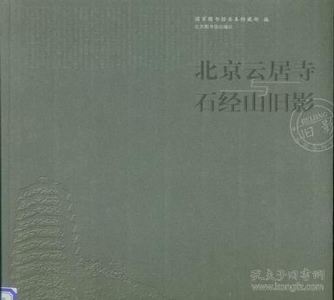 北京云居寺石经山旧影