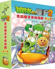 植物大战僵尸2 极品爆笑多格漫画(第3辑)5