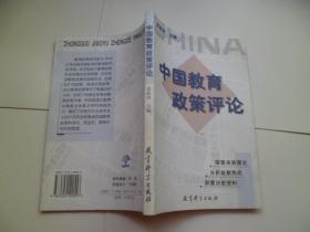 中国教育政策评论