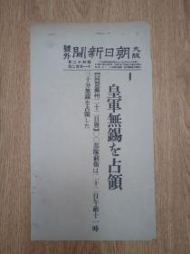 1937年11月22日【大坂朝日新闻 号外】:皇军无锡占领