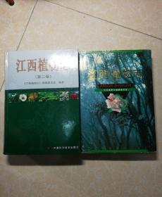 江西植物志(第一卷、第二卷) 签赠本