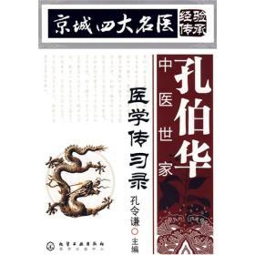 京城四大名医传承经验:孔伯华中医世家医学传习录