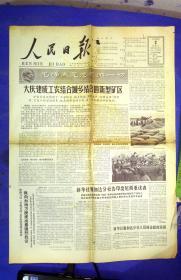 100010277  人民日报1966.4.2