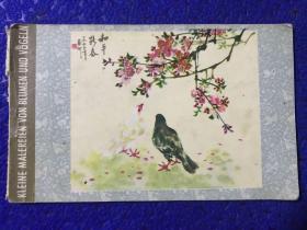1960年 德文版 【 花鸟小品 】明信片 (内含名家画作)一套 现存6张 .