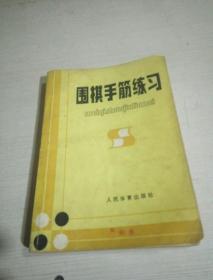 围棋手筋练习(一版三印)