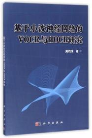 基于小波神经网络的VOCR与HOCR研究