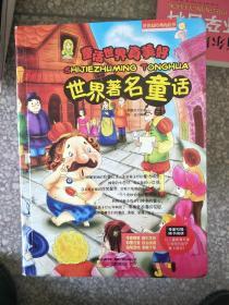 【旧书二手书】精灵小鼠屋·世界最经典的故事·) 世界著名童话 童话世界真美好9787547012833