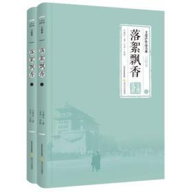 王度庐作品大系.言情卷:落絮飘香.全二册(长篇小说)