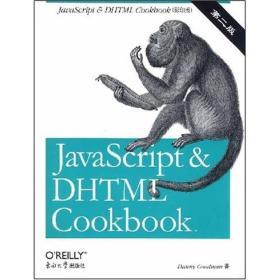 JavaScript&DHTML Cookbook(影印版)(第2版)