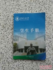 北京交通大学 学生手册