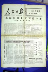 100010278  人民日报1977.7.28