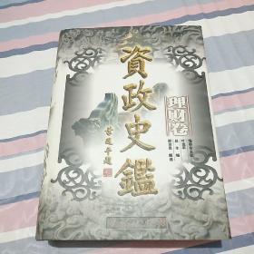 资政史鉴.理财卷