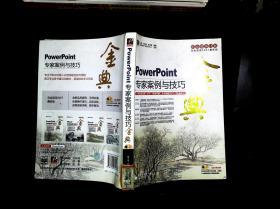 职业塑身计划:PowerPoint专家案例与技巧金典