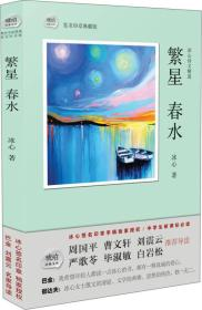 繁星 春水-冰心诗文精选-签名印章典藏版