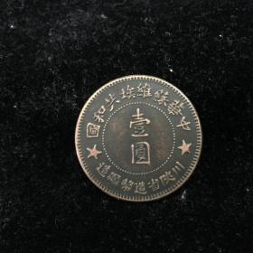 中华苏维埃铜币壹圆