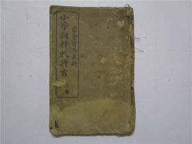 光绪三十三年线装本《小学词料教科书》上卷