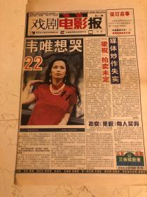 戏剧电影报 1996年第22期 韦唯 刘嘉玲