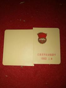 """近全品:1960年,上海——""""红旗读书运动鼓励卡(13.5X8.5厘米)一张""""——少见林语录""""读毛主席的书、听毛主席的话,当毛主席的好学生,做革命事业的促进派"""""""