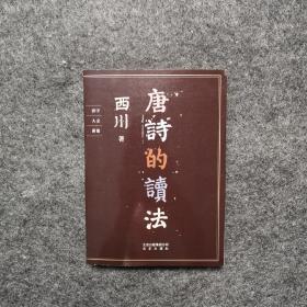 【签名本】西川亲笔签名《唐诗的读法》,2018年一版一印,著名诗人西川研读唐诗的力作