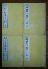 日本音义类工具书 唐宋八大家字类大全三十卷 日本河村于一郎纂辑 日本明治二十二年大坂松村九兵卫铜版刻本 和刻本 和本 和印本 铜版 雕刻凹版 金属版