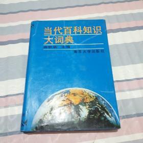 当代百科知识大词典