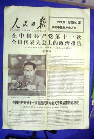 100010279  人民日报1977.8.23  1-6版
