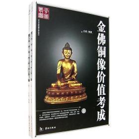 金佛铜像价值考成(上下册)