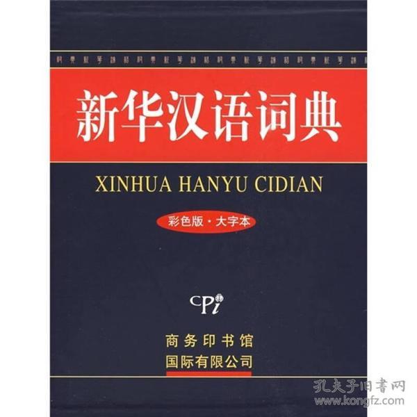 新华汉语词典(彩色版·大字本)