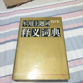 军用主题词释义词典,精装本