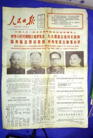100010280  人民日报1983.6.19  六届人大选举 决定国家领导人