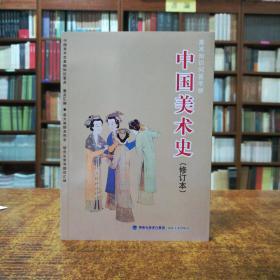 美术知识问答手册:中国美术史(修订本)