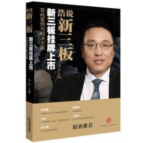 浩说新三板:新三板挂牌上市实战案例与解决方案