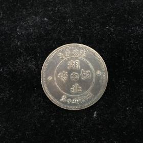 湖北铜币五十文
