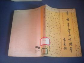 辛亥革命七十周年   文史资料纪念专辑