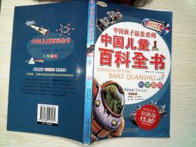 中国孩子最爱看的中国儿童百科全书:科学探险(注音彩图版)