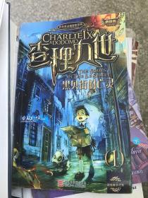 (正版二手8新)墨多多谜境冒险系列 查理九世 进级版:1黑贝街的亡灵9787534295300