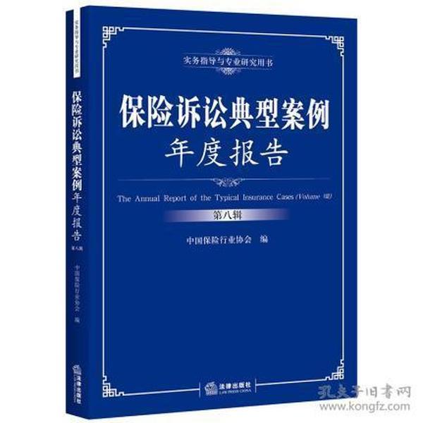 保险诉讼典型案例年度报告(第八辑)