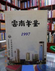 云南年鉴 1997