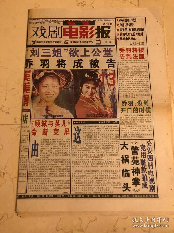 戏剧电影报 1996年第13期
