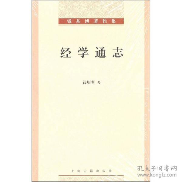 新书--经学通志 钱基博著作集钱基博9787532558360