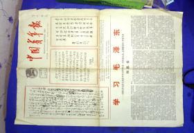 100010282  中国青年报1978.10.7