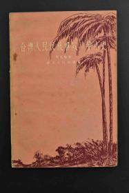 签名版《台湾人民民族解放斗争小史》台湾自古以来就是中国的领土,本书作者收集历代有关史料并根据亲身参加斗争的经历概括地叙述了中国人民远自古代发现台湾后千余年来流血流汗建设台湾保卫台湾的史实。杨克煌著