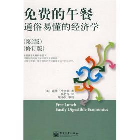 通俗易懂的经济学:免费的午餐(第2版)