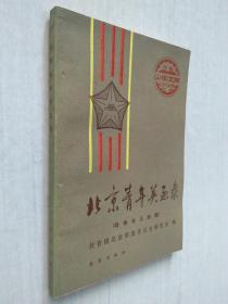 北京青年英烈录・社会主义时期(少年文库 ).