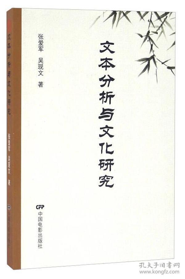 文本分析与文化研究