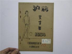 1964年油印本服装裁剪书 沪杭女寸衫 (解放后服装样本首创推广者炜城服装美工设计室)
